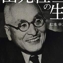 """戦後日本を支えた3人の起業家たちから学ぶ、いま""""最も求められる賢さ""""「ストリートスマート」とは?"""