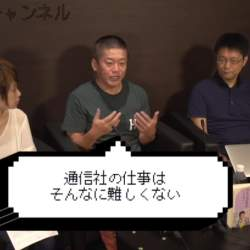 ホリエモン「通信社業務はAI化しようよ!」 日本の新聞社の姿勢をホリエモンがバッサリ!
