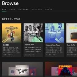 待望の日本上陸:新感覚音楽ストリーミングサービス「Spotify」全力レビュー