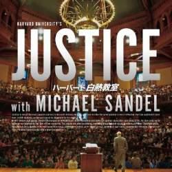机上の空論で終わらない、政治哲学書の傑作:『これからの「正義」の話をしよう』