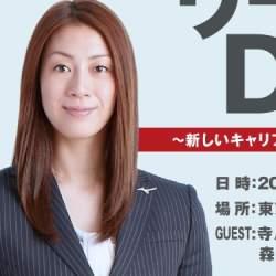 寺川綾×森川亮による新リーダー論『リーダーDive! 2』:11/30(水)イベント開催