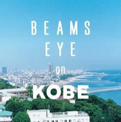 「匠」から「オタク」まで! 40thで加速するBEAMS JAPAN PROJECTに迫る