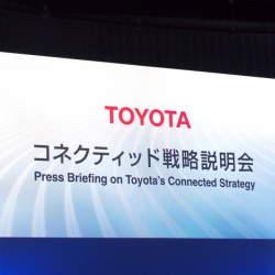 数年後を見据えたトヨタのコネクテッドカー戦略:全てのクルマが通信端末になる未来へ