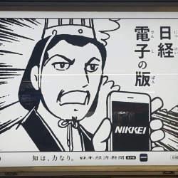 これは孔明の罠か?東京メトロに展開する日経電子版×横山三国志公式コラボイラストまとめ