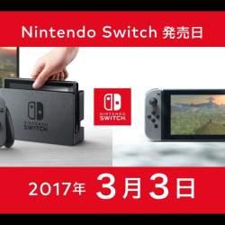 【速報】任天堂の新ハード「ニンテンドースイッチ」は3月3日発売決定!価格は29,980円!!