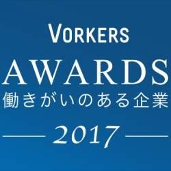 Googleよりも上位企業が日本には存在した!「働きがいのある企業ランキング2017」