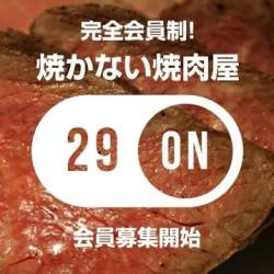 話題の焼かない焼肉屋「29ON」に批判殺到!Makuake異例の返金対応は何故起きたのか?