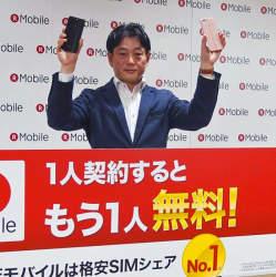 「1人契約するともう1人無料」 楽天モバイルが2回線目以降が無料になるキャンペーンを発表