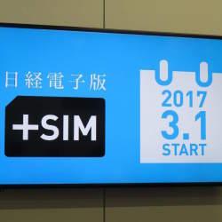 ケイ・オプティコムが導入する新サービス「+SIM」:そのターゲットは就活生と新社会人だった