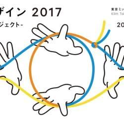 """離島が""""日本の未来""""を映し出していた? 「まちが魅えるプロジェクト『離島×デザイン』」をレポート"""