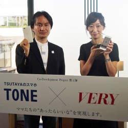 女性誌「VERY」との共同開発もスタート!トーンモバイルが「TONEファミリー」機能を強化