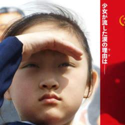 作り上げられた「最高の国での普通の生活」:北朝鮮の裏を暴く記録映画『太陽の下で』をクローズアップ