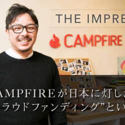 THE IMPRESSION|CAMPFIREが日本に灯したクラウドファンディングという名の炎