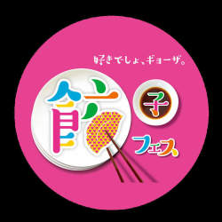 """餃子にビールはもう古い! GWは「餃子フェス」でワインや日本酒にも合う""""イマドキ餃子""""を食す!!"""