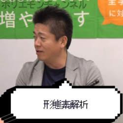 ホリエモン「Googleの自動翻訳は圧倒的に進化したよね」その理由を詳しく解説!