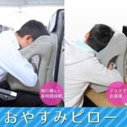 【その発想は無かった!】座ったまま快眠を叶える「おやすみピロー」発売開始!
