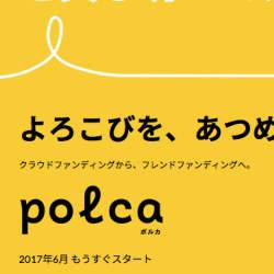 """新サービス「polca」が6月スタート:CAMPFIREが提案する""""フレンドファンディング"""""""