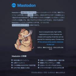 西田宗千佳のトレンドノート:ヘビーなネットユーザーが熱狂する「Mastodon」とはなにか