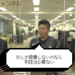 ホリエモン「日本の旅館業法は厳しすぎだよね」東京オリンピックに向けて、日本の旅館はどう変わる?