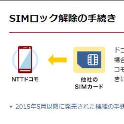 格安スマホ超入門④:SIMロックとは? 解除するには?