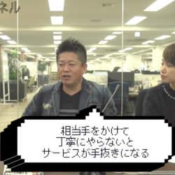 日本は宿泊目的のチープなホテルばかり? ホリエモン「日本のデザインホテル需要は高くないよね」