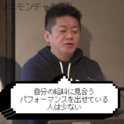 「日本のサラリーマンは自分の給料分働けてないじゃん!」ホリエモン&ひろゆきが語る日本の労働生産性