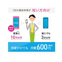 格安スマホ超入門⑥:格安SIMでも普通に通話できるの?