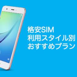格安スマホ超入門⑦:格安SIM、料金プランの正しい選び方