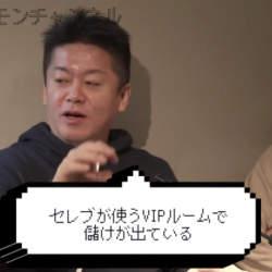 ひろゆき「日本に魅力的なカジノが作れるの?」ホリエモン&ひろゆきが日本のカジノ運営をぶった斬る!