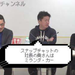 Snapchat社長は第2のジョブズ?ホリエモンが考える、日本でスナチャがイマイチ流行らない理由