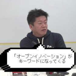 ホリエモンが提言する次世代のキーワードとは?「日本企業だからって応援するのはおかしいよね」