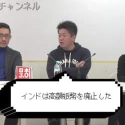 ホリエモン「日本の現金信仰は異常だよね」日本でモバイル決済が流行らない理由を解説