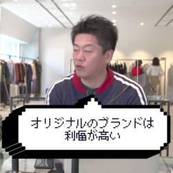 ホリエモン「ファッションレンタルはターゲットを間違えているよね」求められるビジネスモデルは?