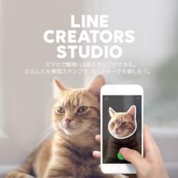 スマホで手軽にLINEスタンプ化&販売できるアプリ「LINE Creators Studio」