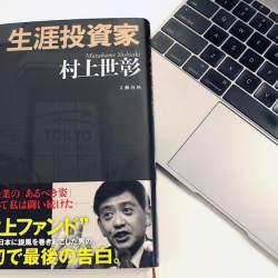 お金儲けは悪いことですか?——村上世彰氏がコーポレート・ガバナンスの重要性を綴る『生涯投資家』