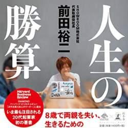秋元康が「天才」と認めた男の全思考:SHOWROOM前田裕二が明かす『人生の勝算』