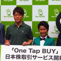 1000円で株主に!証券取引アプリ「One Tap Buy」が日本株個別銘柄の取り扱いスタート
