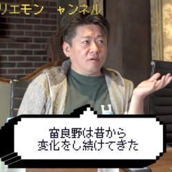 ホリエモン「なぜ富良野に夏も観光客が集まるか知ってる?」観光資源がないという悩みは間違い?