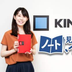 """「ノート、見せてもらってイイですか?」:キングジムに学ぶ""""社会人のためのノート術"""""""