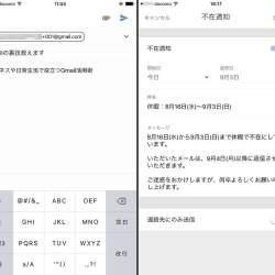 【決定版】劇的に仕事の効率化&時短が進むGmail活用術