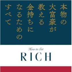 メディア王が教える、金持ちになる思考と方法:『本物の大富豪が教える金持ちになるためのすべて』