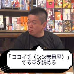 お金を気にせずたくさん漫画を読みたい!東村アキコとホリエモンのオススメテクニック