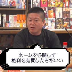 ホリエモンと人気漫画家・東村アキコが漫画家と原作者のマッチングサービス案に物申す!