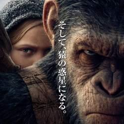 猿のシーザーは理想のリーダー像か?ビジネスパーソン必見の映画「猿の惑星」最終章