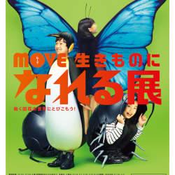 家族で楽しめる「MOVE 生きものになれる展」で動く図鑑の世界に飛び込もう!