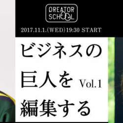「進撃の巨人」編集者×BASE鶴岡裕太が「モノの売り方、届け方」を語るイベントが11/1に開催!