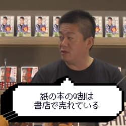 ヒット作連発!ホリエモンが「書店で売れるため」に取った戦略を公開
