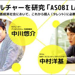 あなたのアソビをカルチャーに。アソビシステム代表×PARTY中村洋基「ASOBI LABO」開催