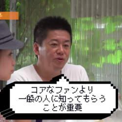 ホリエモン「東京のライブハウスなんてでない方がいい!」売れるバンドになるための秘訣