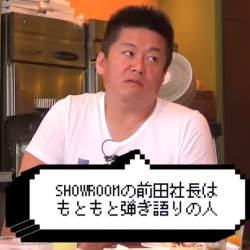 ホリエモン「『SHOWROOM』は男性でもやる価値がある!」人気サービスの意外な側面とは?